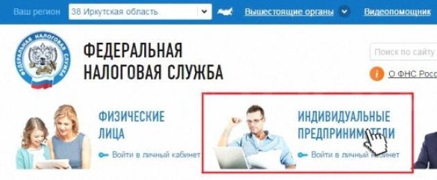 Личный кабинет налогоплательщика пенсионный фонд россии начфин инфо калькулятор расчета пенсии